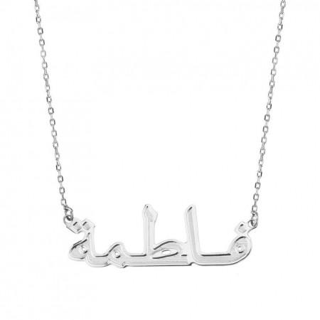 Tesbihane - 925 Ayar Gümüş Arapca İsim Yazılı Kolye
