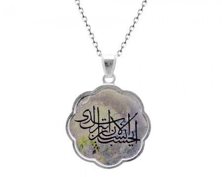 Tesbihane - 925 Ayar Gümüş Hasbunallahu Ve Ni'mel Vekil Yazılı Kolye
