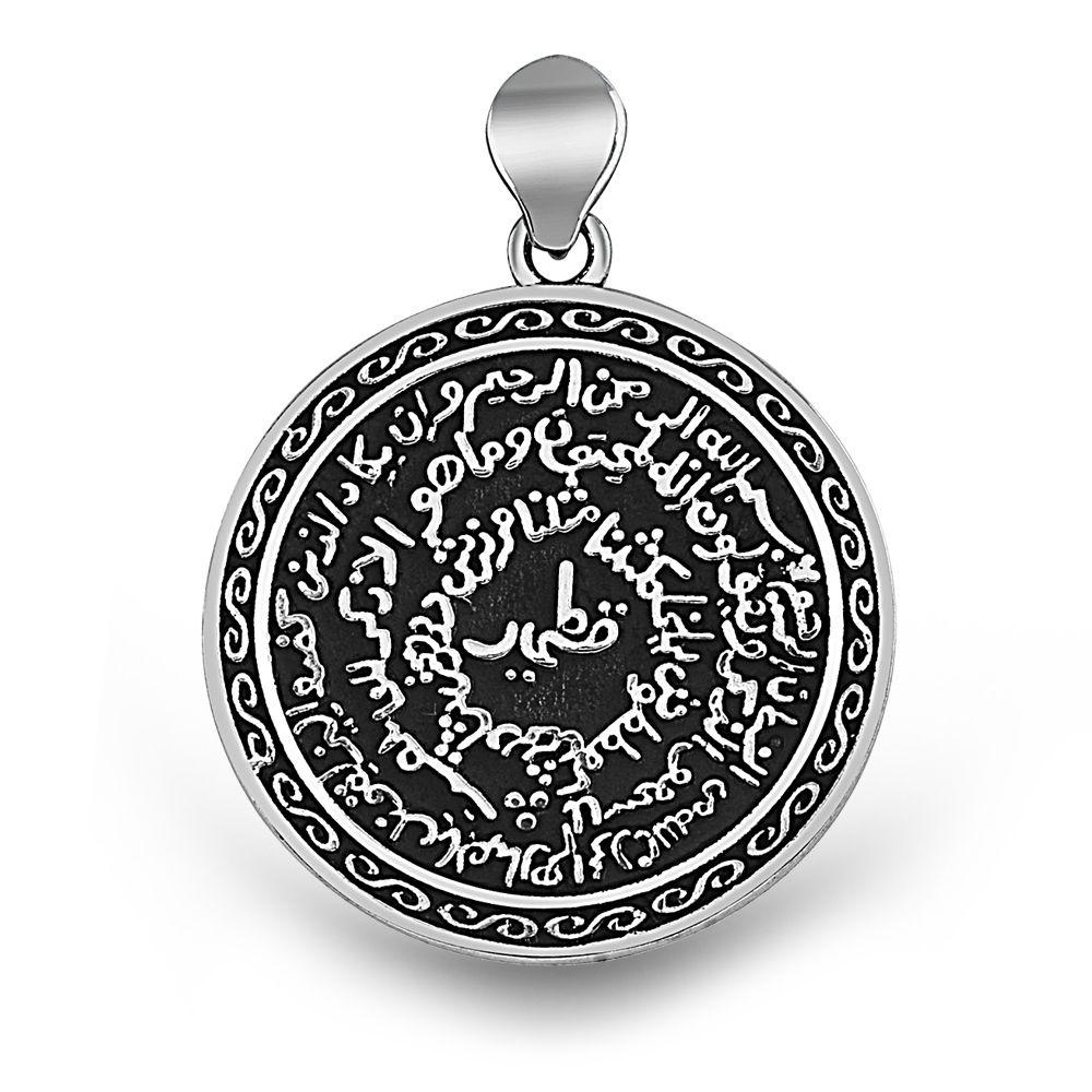925 Ayar Gümüş Kıtmir Duası Kolye