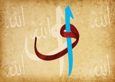 - Arapça Allah Yazılı Elif Vav Tasarım Kanvas Tablo