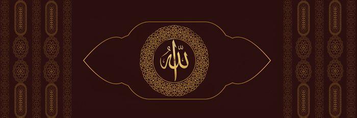 Arapça Allah Yazılı Kanvas Tablo