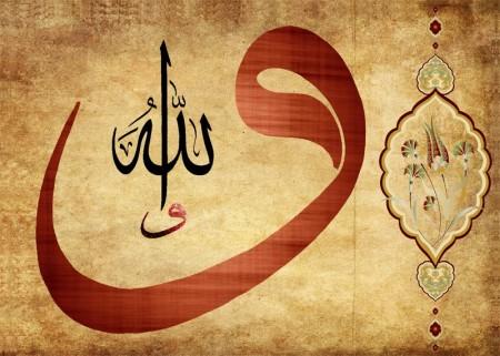 - Arapça Allah Yazılı Vav Tasarım Kanvas Tablo