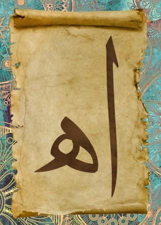 - Arapça Elif-He Harfli Desenli Kanvas Tablo