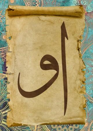 - Arapça Elif-Vav Harfli Desenli Kanvas Tablo