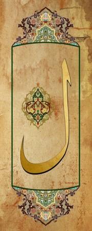 - Arapça Lam Harfli Tezhip Desenli Kanvas Tablo