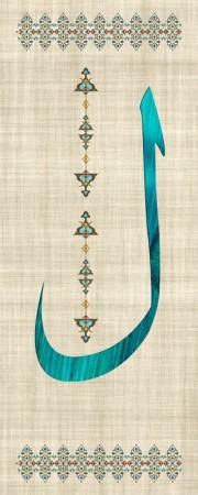 - Arapça Lâm Harfi Yazılı Motifli Kanvas Tablo