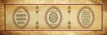 - Ayetel Kürsi - Nazar Ayeti Yazılı Kanvas Tablo - Model - 2
