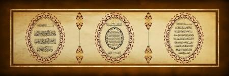 - Ayetel Kürsi - Nazar Ayeti Yazılı Kanvas Tablo - Model - 3