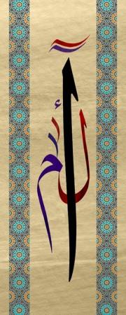 - Elif Lam Mim Yazılı Kanvas Tablo