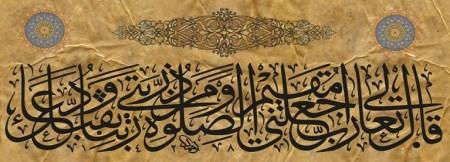 Tesbihane - İbrahim Suresi 40. Ayeti Yazılı Tablo - Model - 2