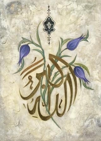 - Lale Motifli Allahu Ekber Yazılı Kanvas Tablo