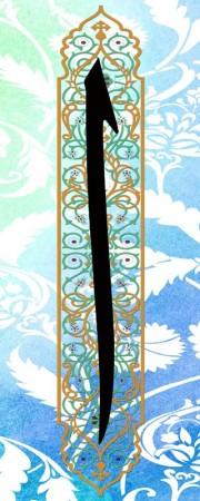 - Motifli Arapça Elif Harfi Yazılı Kanvas Tablo