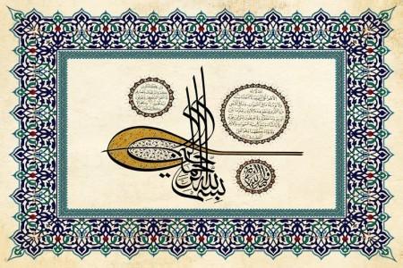 Tesbihane - Tuğra Tasarım Ayetel Kürsi Yazılı Kanvas Tablo